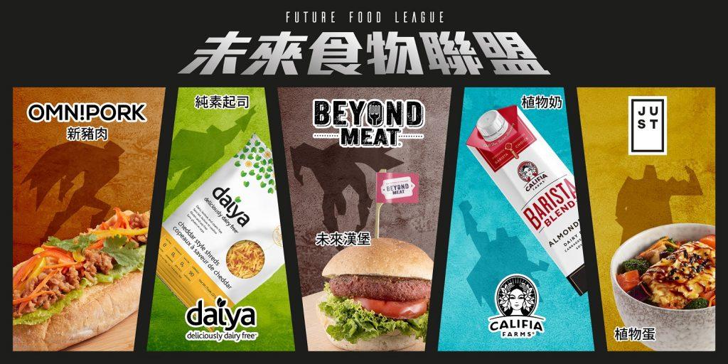 wholesales-future-food