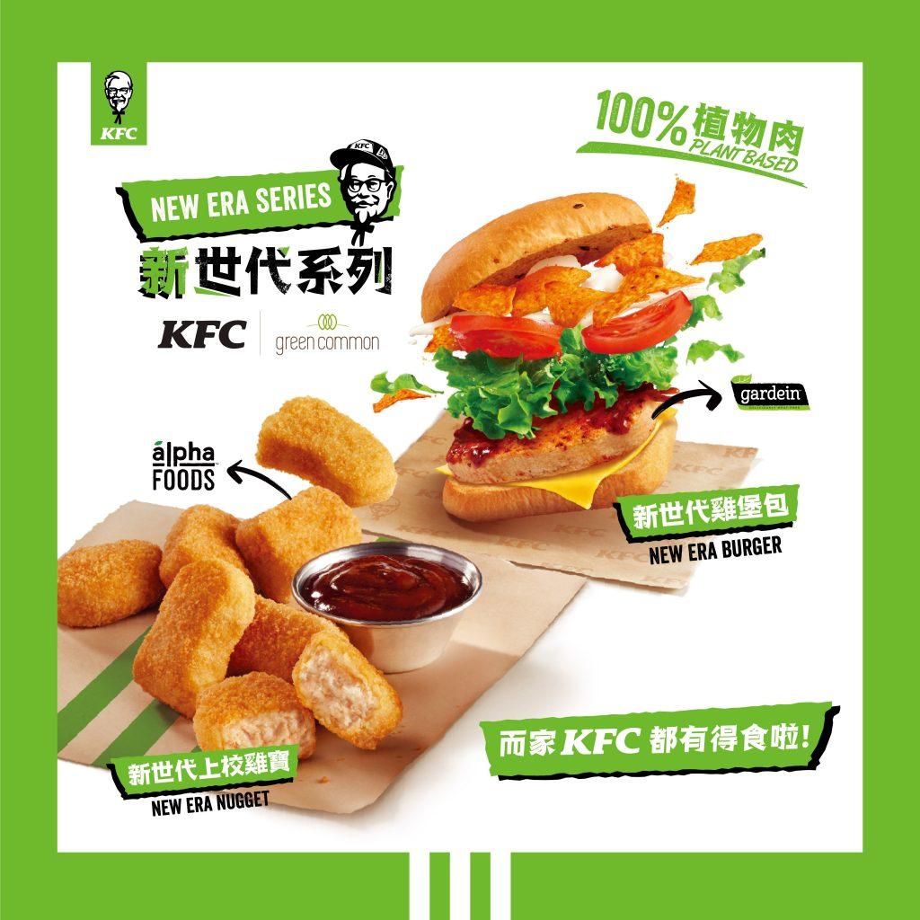 Green Common x KFC新世代系列